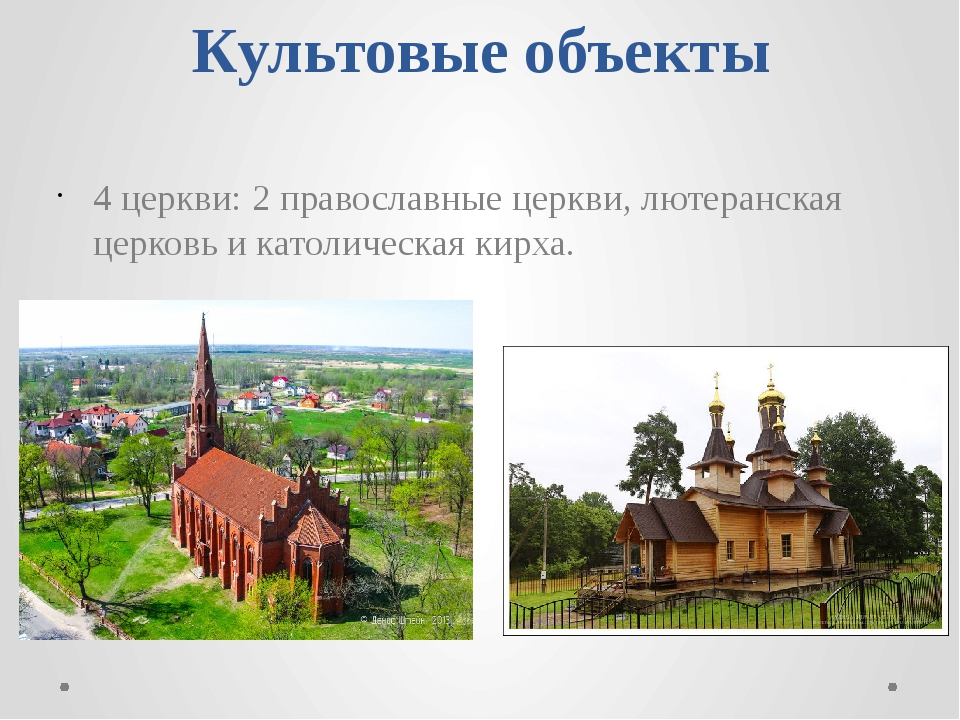 Культовые объекты 4 церкви: 2 православные церкви, лютеранская церковь и като...