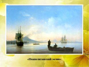 «Неаполитанский залив»
