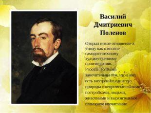 Василий Дмитриевич Поленов Открыл новое отношение к этюду как к вполне самодо