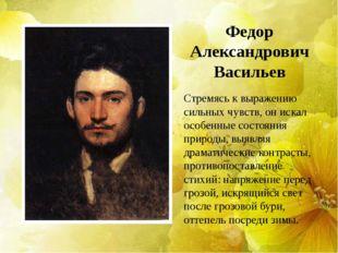 Федор Александрович Васильев Стремясь к выражению сильных чувств, он искал ос