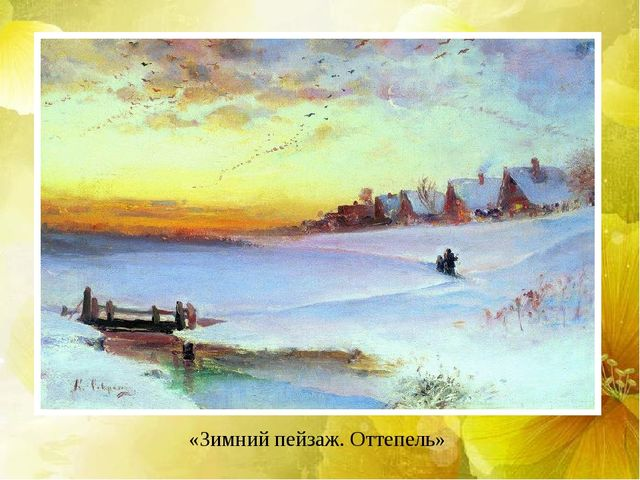 «Зимний пейзаж. Оттепель»