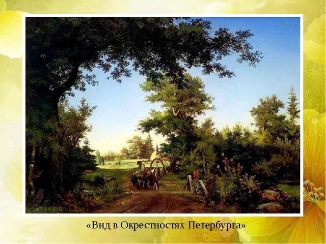 «Вид в Окрестностях Петербурга»