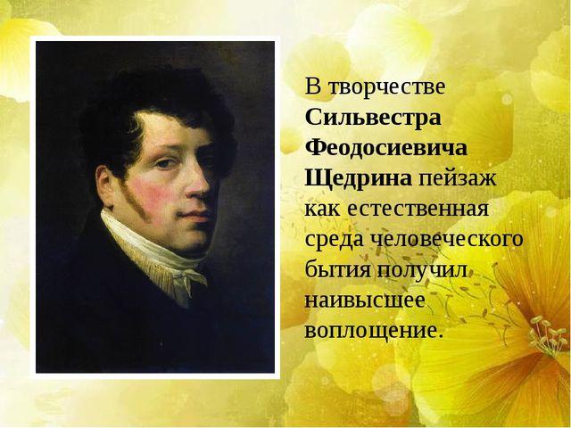 В творчестве Сильвестра Феодосиевича Щедрина пейзаж как естественная среда че...
