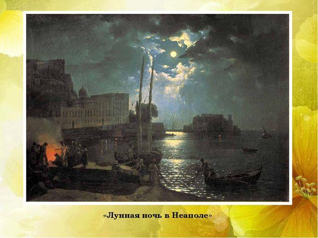 «Лунная ночь в Неаполе»