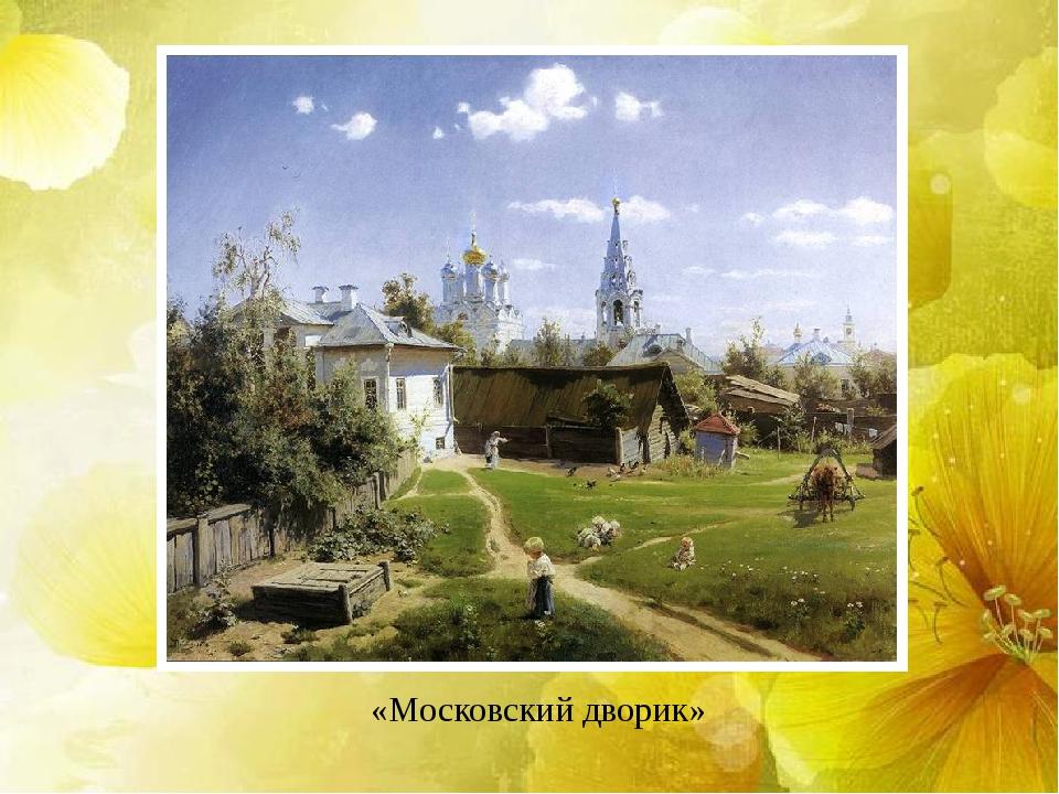 «Московский дворик»