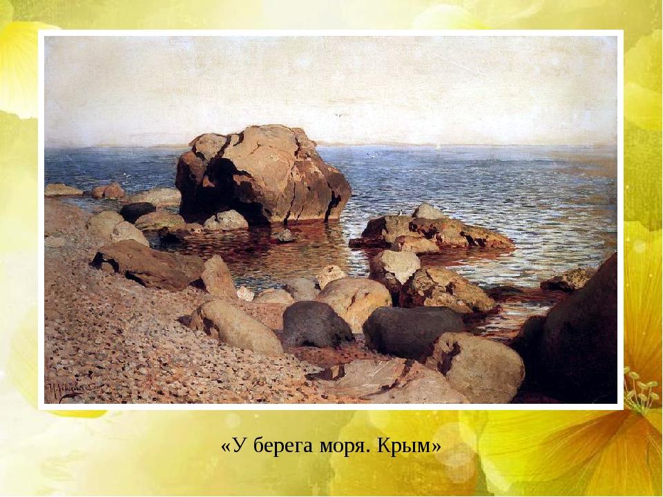 «У берега моря. Крым»