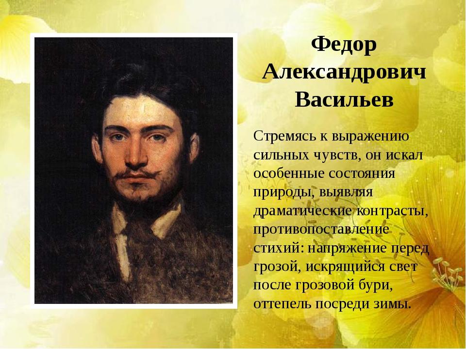 Федор Александрович Васильев Стремясь к выражению сильных чувств, он искал ос...