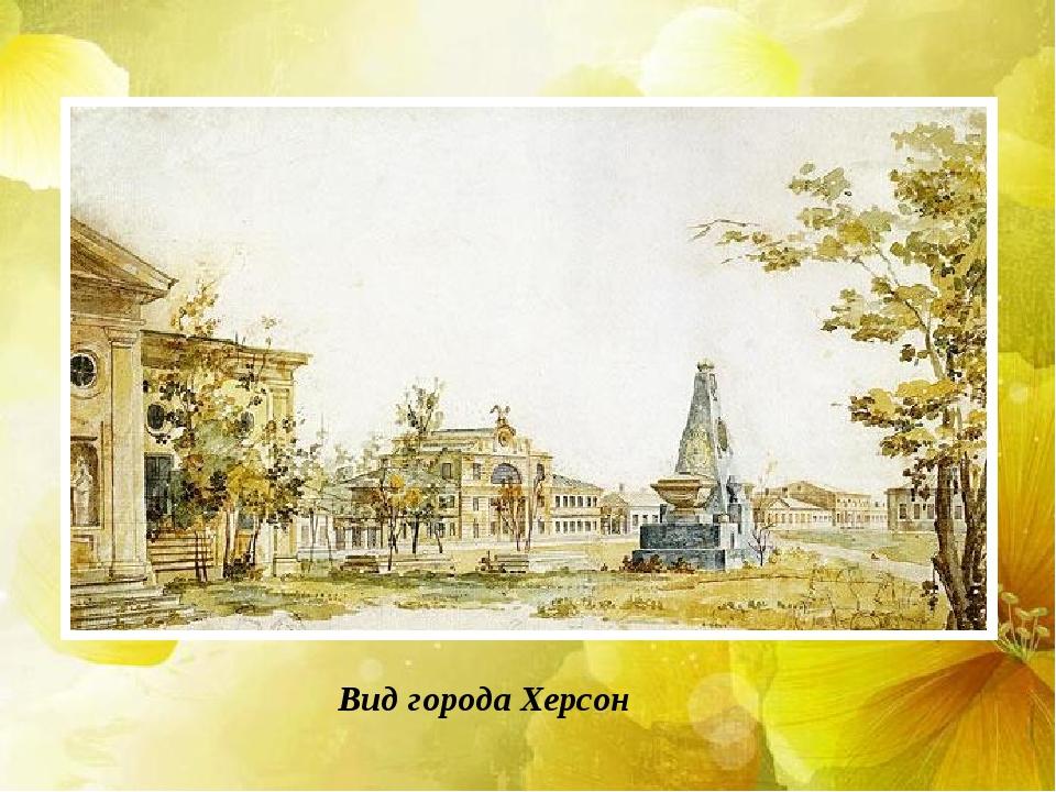 Вид города Херсон