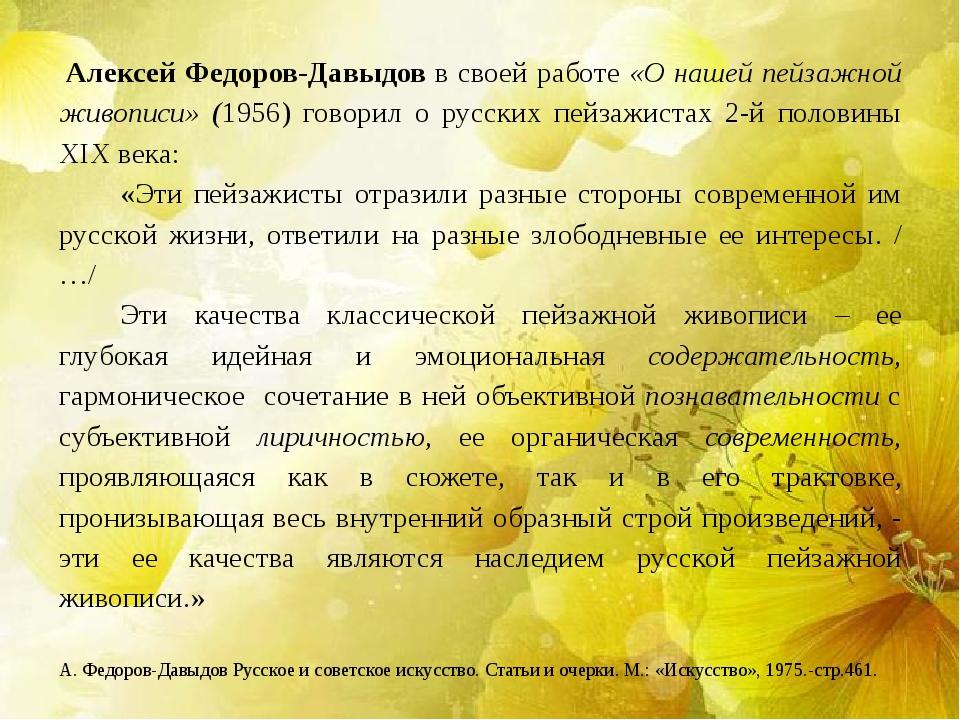 Алексей Федоров-Давыдов в своей работе «О нашей пейзажной живописи» (1956) г...