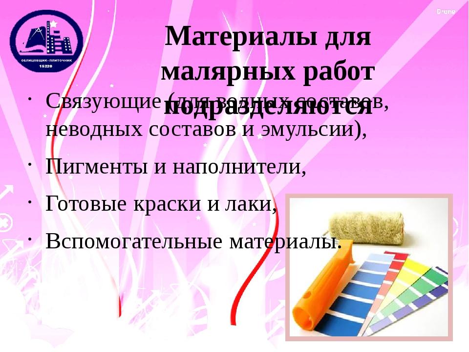 Методическая разработка по профессии Облицовщик плиточник  слайда 5 Материалы для малярных работ подразделяются Связующие для водных составов н