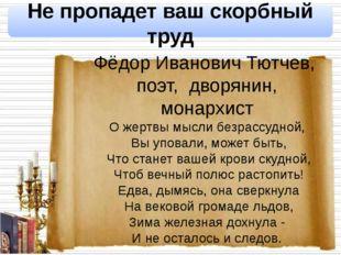 Фёдор Иванович Тютчев, поэт, дворянин, монархист О жертвы мысли безрассудной,