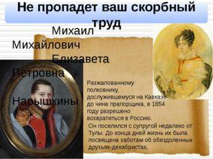 Не пропадет ваш скорбный труд Михаил Михайлович Елизавета Петровна Нарышкины