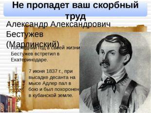 Не пропадет ваш скорбный труд Александр Александрович Бестужев (Марлинский)