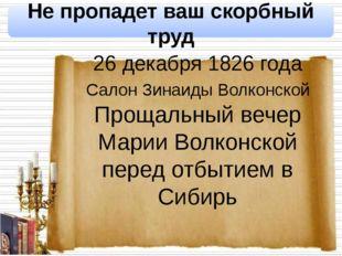 26 декабря 1826 года Салон Зинаиды Волконской Прощальный вечер Марии Волконск