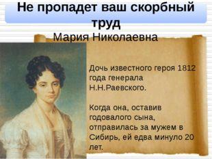 Не пропадет ваш скорбный труд Мария Николаевна Волконская 1805-1863 Дочь изв