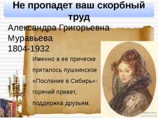 Александра Григорьевна Муравьева 1804-1932 Не пропадет ваш скорбный труд Имен