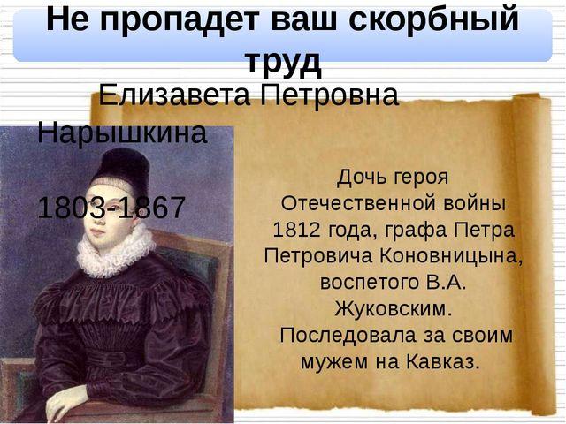 Не пропадет ваш скорбный труд Елизавета Петровна Нарышкина 1803-1867 Дочь ге...