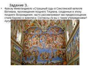 Задание 3. Фреску Микеланджело «Страшный суд» в Сикстинской капелле Ватикана,
