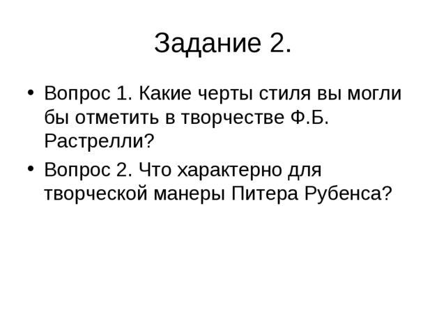 Задание 2. Вопрос 1. Какие черты стиля вы могли бы отметить в творчестве Ф.Б....