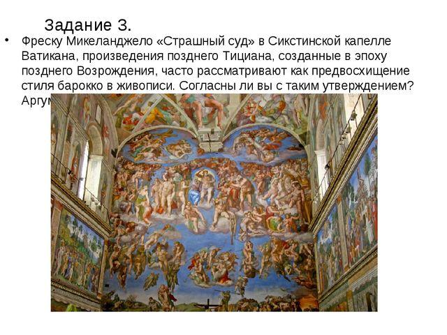 Задание 3. Фреску Микеланджело «Страшный суд» в Сикстинской капелле Ватикана,...