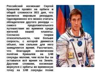 Российский космонавт Сергей Крикалёв провёл на орбите в общей сложности 803 д
