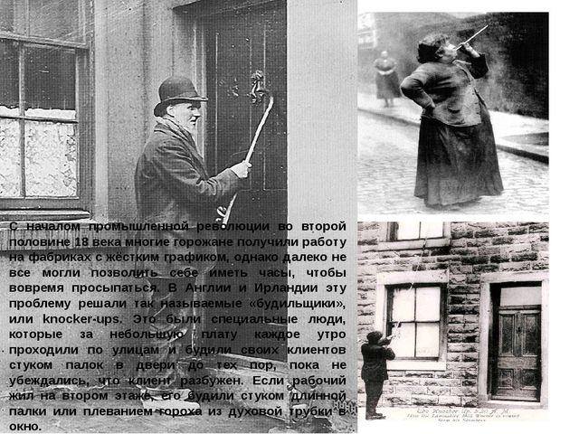 С началом промышленной революции во второй половине 18 века многие горожане п...