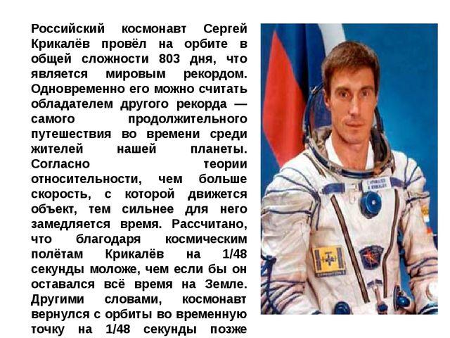 Российский космонавт Сергей Крикалёв провёл на орбите в общей сложности 803 д...