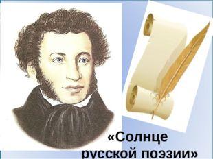 «Солнце русской поэзии»