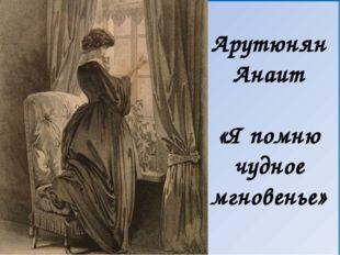 Арутюнян Анаит «Я помню чудное мгновенье»