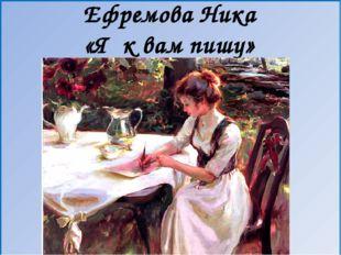 Ефремова Ника «Я к вам пишу»