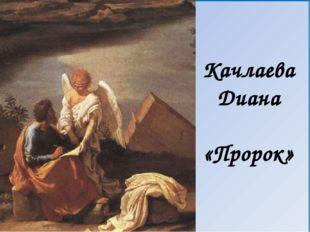 Качлаева Диана «Пророк»