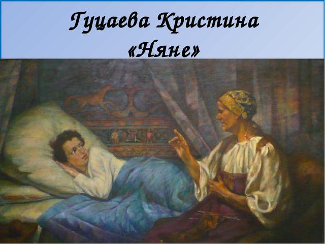 Гуцаева Кристина «Няне»