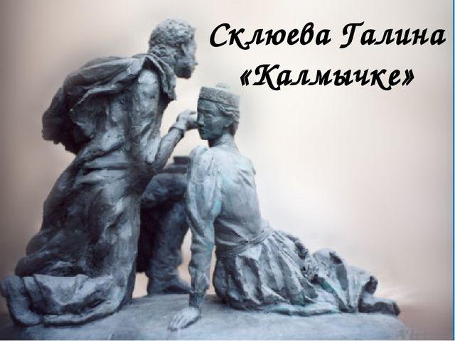 Склюева Галина «Калмычке»