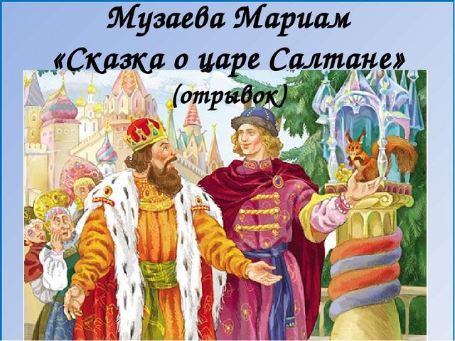 Музаева Мариам «Сказка о царе Салтане» (отрывок)