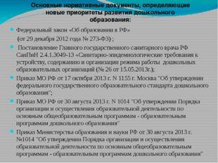 Федеральный закон «Об образовании в РФ» (от 29 декабря 2012 года № 273-ФЗ) ;