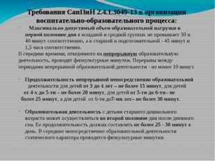 Требования СанПиН 2.4.1.3049-13 к организации воспитательно-образовательного