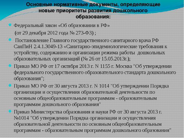 Федеральный закон «Об образовании в РФ» (от 29 декабря 2012 года № 273-ФЗ) ;...