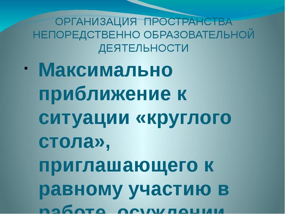ОРГАНИЗАЦИЯ ПРОСТРАНСТВА НЕПОРЕДСТВЕННО ОБРАЗОВАТЕЛЬНОЙ ДЕЯТЕЛЬНОСТИ Максимал...