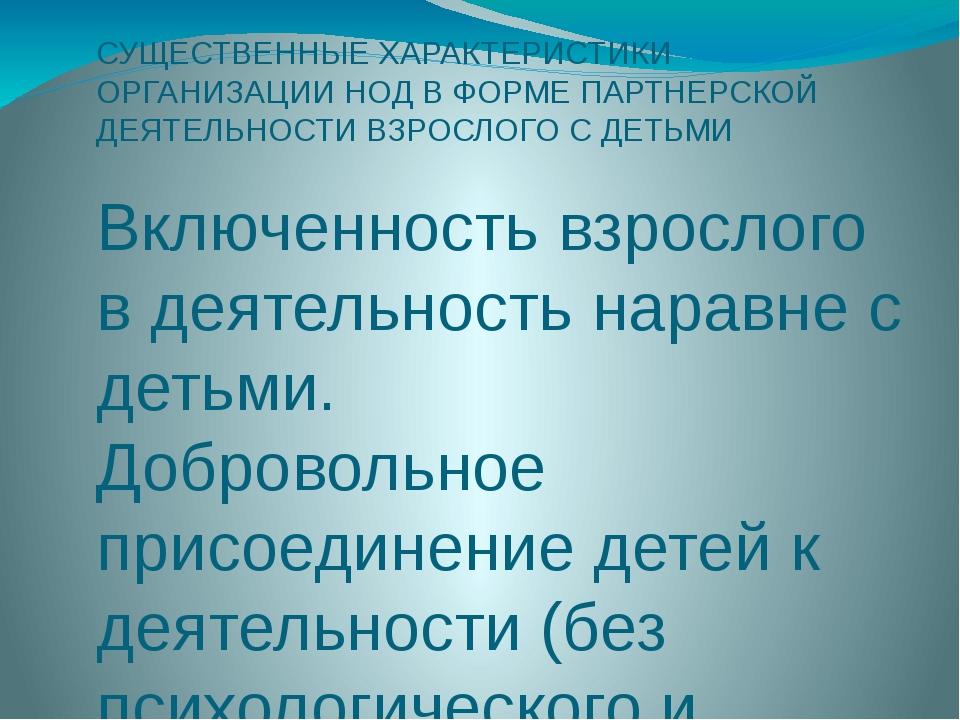 СУЩЕСТВЕННЫЕ ХАРАКТЕРИСТИКИ ОРГАНИЗАЦИИ НОД В ФОРМЕ ПАРТНЕРСКОЙ ДЕЯТЕЛЬНОСТИ...