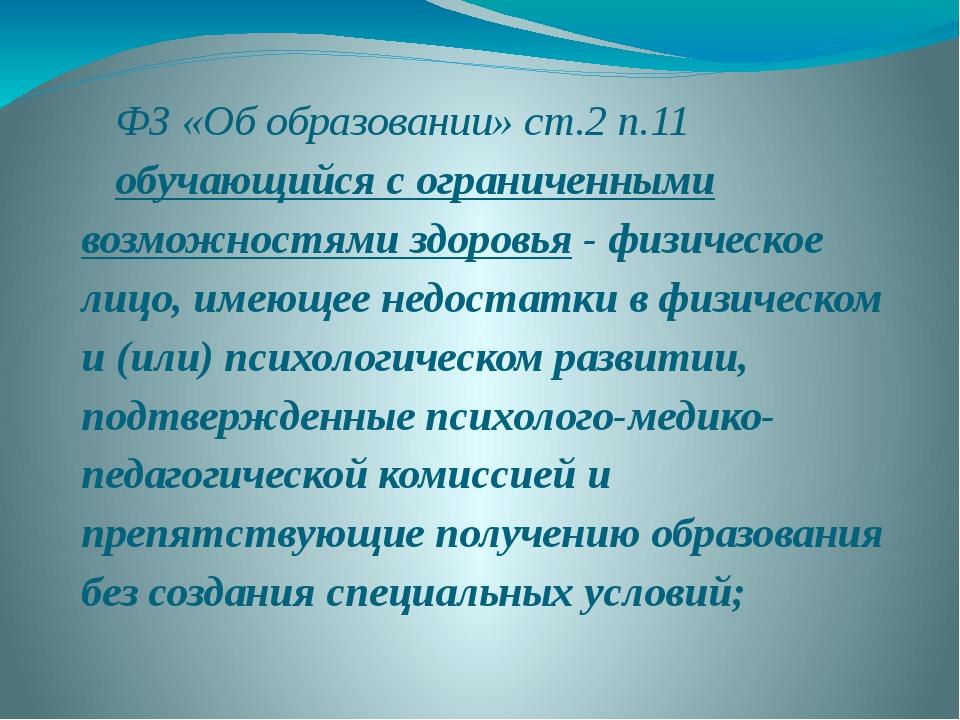 ФЗ «Об образовании» ст.2 п.11 обучающийся с ограниченными возможностями здоро...