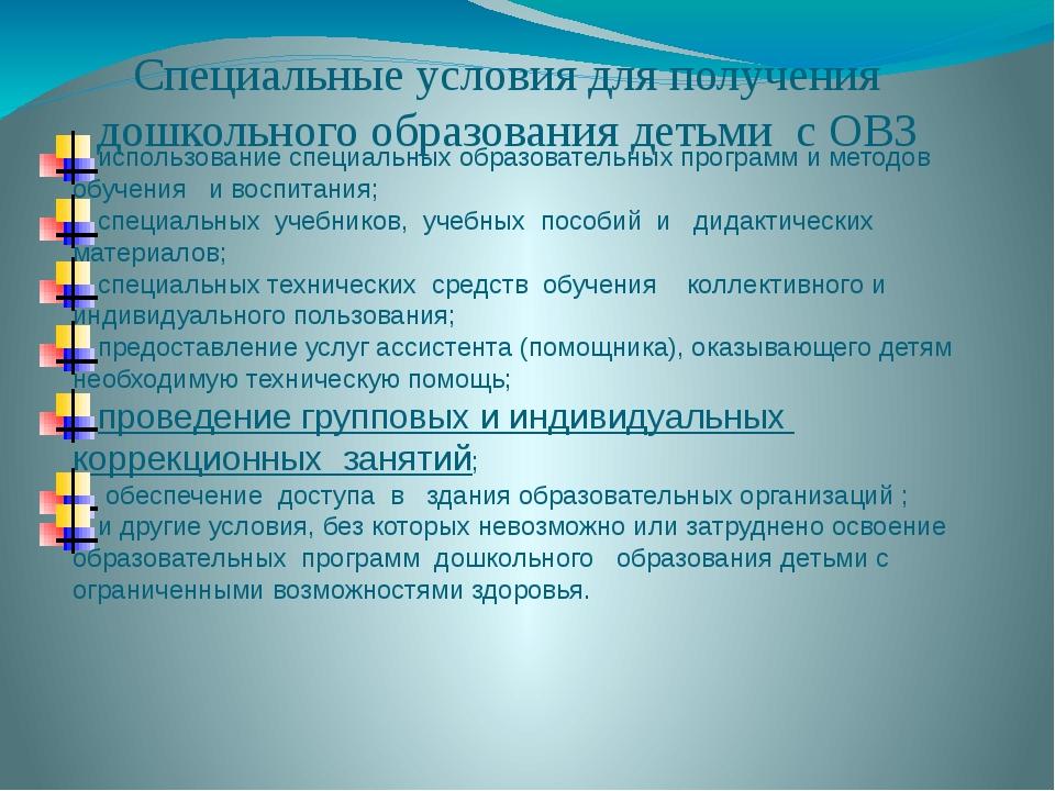 Специальные условия для получения дошкольного образования детьми с ОВЗ исполь...