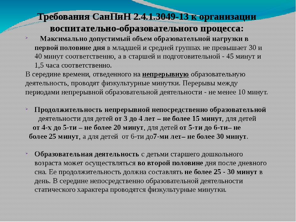 Требования СанПиН 2.4.1.3049-13 к организации воспитательно-образовательного...