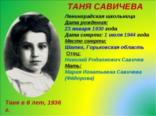 ТАНЯ САВИЧЕВА Ленинградская школьница Дата рождения: 23января 1930 года Дата