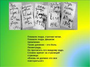 Плакали люди, строчки читая. Плакали люди, фашизм проклиная. Танин дневник –
