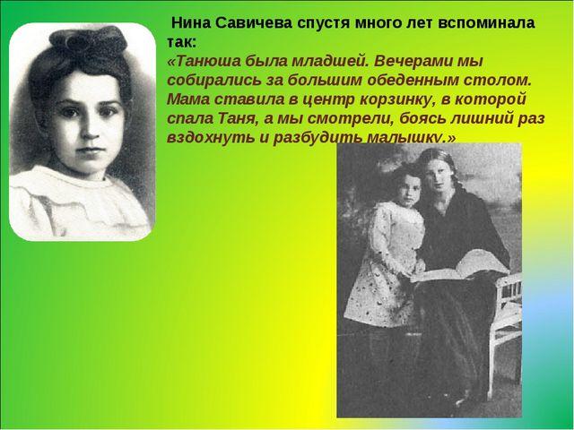 Нина Савичева спустя много лет вспоминала так: «Танюша была младшей. Вечерам...