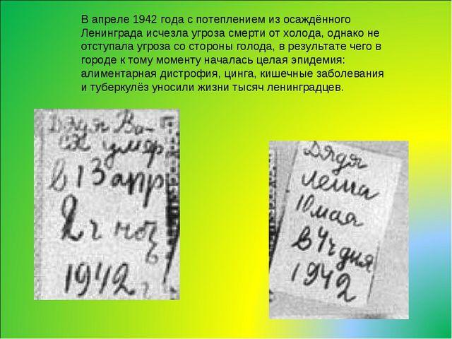 В апреле 1942 года с потеплением из осаждённого Ленинграда исчезла угроза сме...