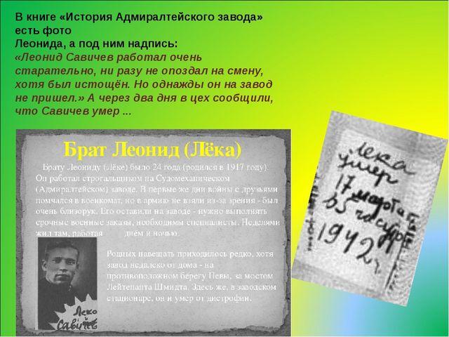 В книге «История Адмиралтейского завода» есть фото Леонида, а под ним надпись...