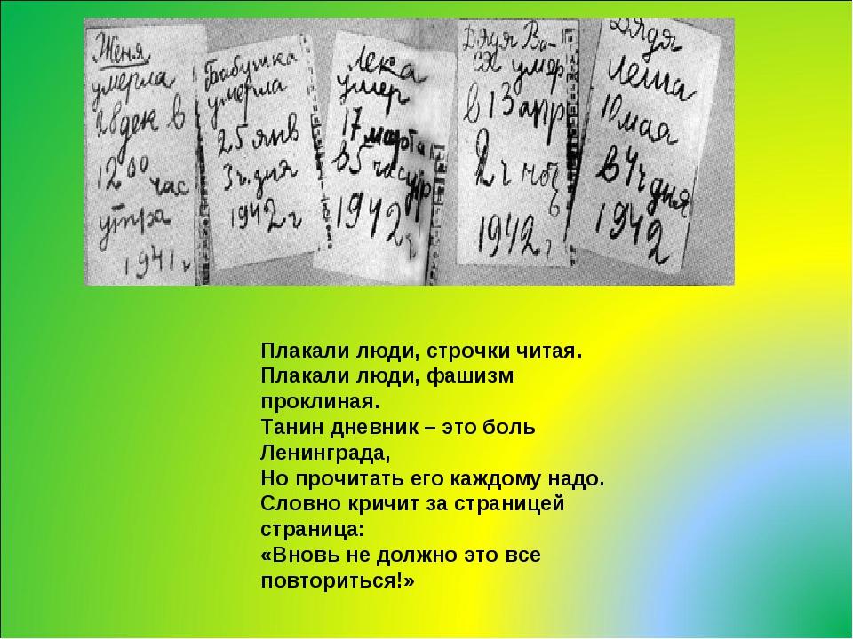 Плакали люди, строчки читая. Плакали люди, фашизм проклиная. Танин дневник –...