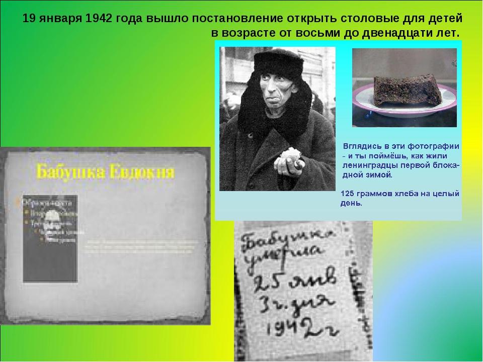 19 января 1942 года вышло постановление открыть столовые для детей в возрасте...