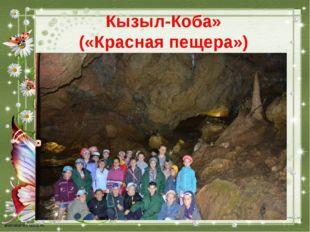 Кызыл-Коба» («Красная пещера»)